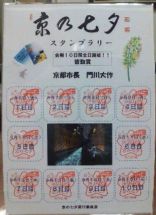 220815-tanabata3.jpg