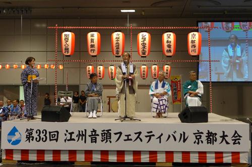 琵琶湖の水に感謝 第33回江州音頭フェスティバル京都大会