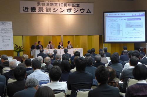 「近畿景観シンポジウム」景観法制定10周年記念