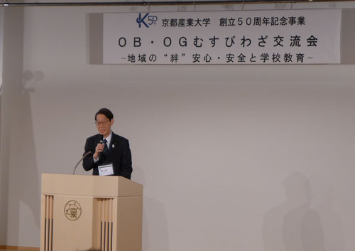 京産大50周年記念 卒業生の皆さんに京産大と京都の「過去・現在・未来」をお話ししました